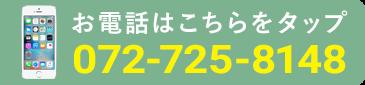 072-725-8148
